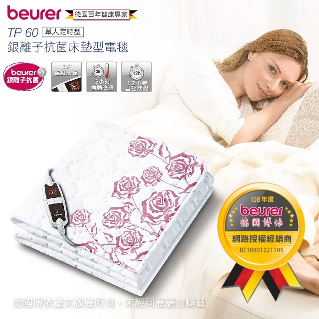 德國博依beurer銀離子抗菌床墊型電毯 - 單人定時型 TP60
