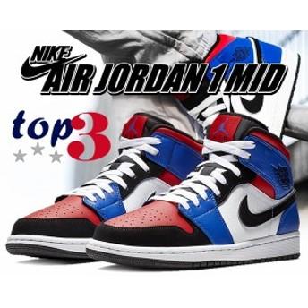【送料無料 ナイキ エアジョーダン 1 ミッド】NIKE AIR JORDAN 1 MID TOP3 white/black-hyper royal【TOP3 AJ1 スニーカー】