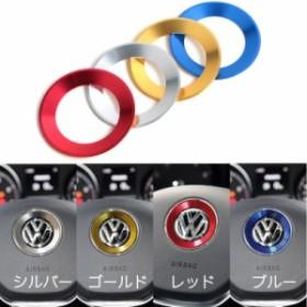 VW ステアリング エンブレム リング 全4色 両面テープ貼り付け フォルクスワーゲン Volkswagen