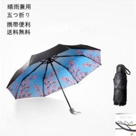 折りたたみ傘 晴雨兼用 男女兼用 完全遮光 対策 遮熱 折り畳み 雨傘 紫外線 100% 撥水 UVカット 五つ折 軽量 日傘 遮光 レディース