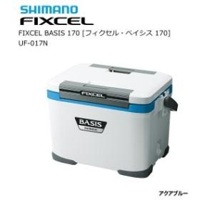 シマノ フィクセル ベイシス 170 UF-017N (アクアブルー) / クーラーボックス (S01)