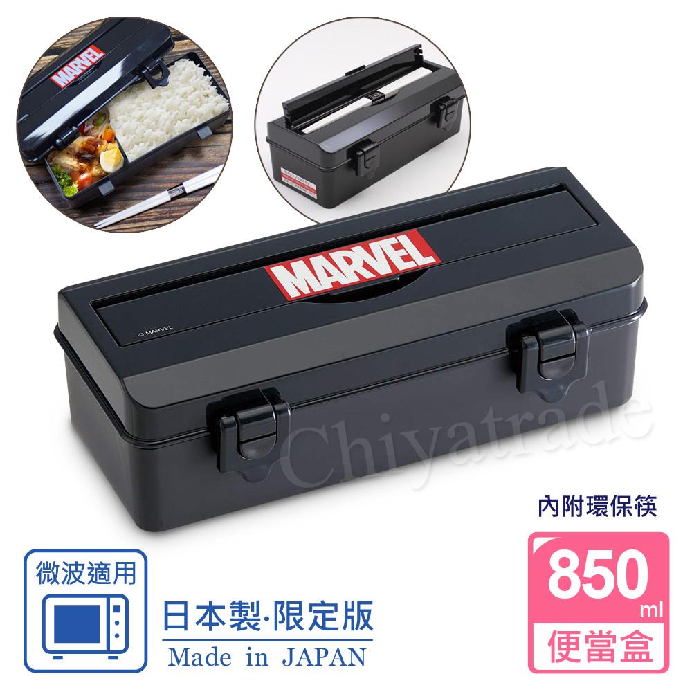 【MARVEL】日本製 漫威 便當盒 保鮮餐盒 辦公旅行通用 850ML(內附環保筷)