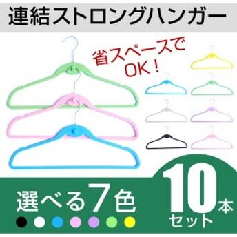 【送料無料】連結ストロングハンガー 10本組 10本単位で選べる7色