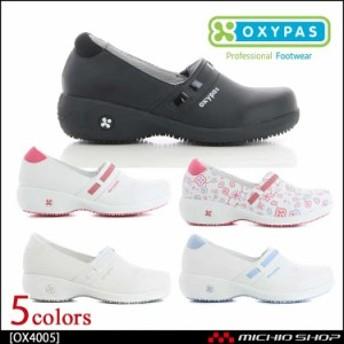 靴 シューズ 医療 ディーフェイズ OXYPASオキシパス Lucia(ルチア) シューズ レディース OX4005