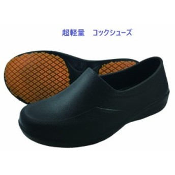 コックシューズ 黒 62-47 厨房シューズ 超軽量 富士手袋工業