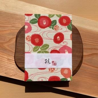 【ラスト1点!】可愛い椿の御朱印帳