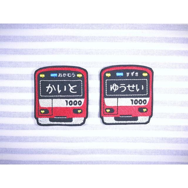 お名前ワッペン -京浜急行 車両-