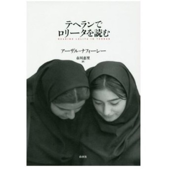 テヘランでロリータを読む 新装版/アーザル・ナフィーシー(著者),市川恵里(訳者)