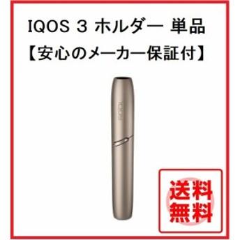 【新品未登録品】IQOS アイコス 3 ホルダー 単品 ブリリアントゴールド【外箱・説明書あり】国内正規品