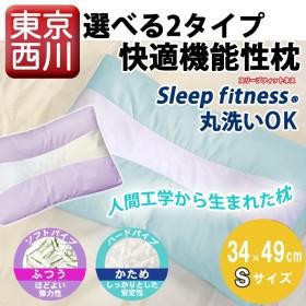 【東京西川】Sleep fitness スリープフィットネス 安眠枕 高さ調節OK ウォッシャブル枕 34×49cm 肩・頭部・首にやさしい枕!国産 日本製 【西川産業】