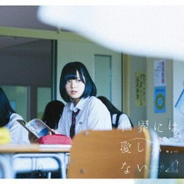 【中古】【CD】 欅坂46 / 世界には愛しかない(TYPE-A)