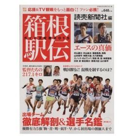 箱根駅伝ガイド(2015) YOMIURI SPECIAL90/読売新聞社(編者)