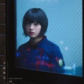 【中古】【CD】 欅坂46 / 不協和音(TYPE-A)