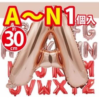 アルファベットバルーン30cm 誕生日 風船 部屋 飾り 飾りつけ 飾り付け パーティー グッズ シャンパンゴールド&レッド(A~N)