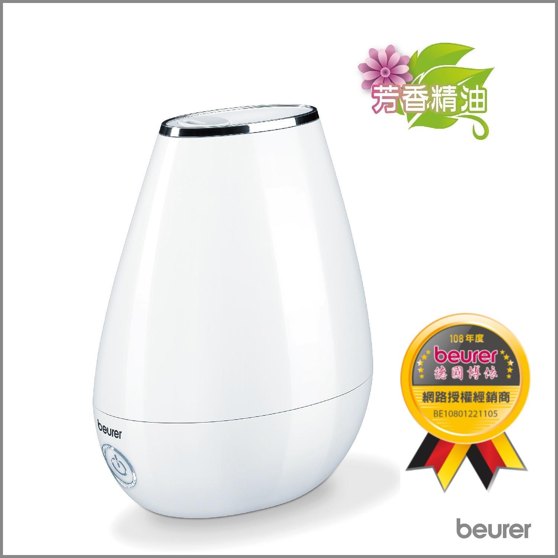 德國博依beurer-美顏芳療加濕機 LB 37