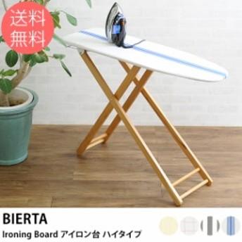 BIERTA ビエルタ Ironing Board アイロン台 ハイタイプ アイロン台 スタンド式 折りたたみ おしゃれ