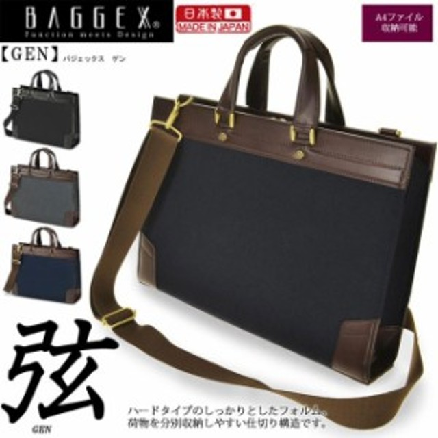 4402f08ad82b A4 日本製 豊岡鞄 ビジネスバッグ BAGGEX バジェックス 弦 ヘリンボーン柄ビジネスブリーフA4ファイル