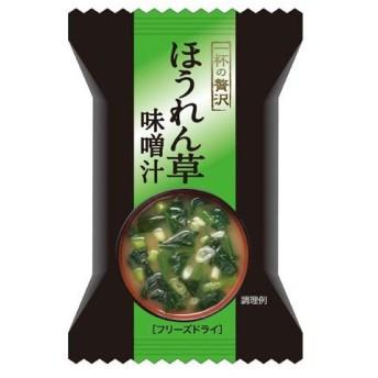 MCフード 一杯の贅沢 ほうれん草味噌汁 10食