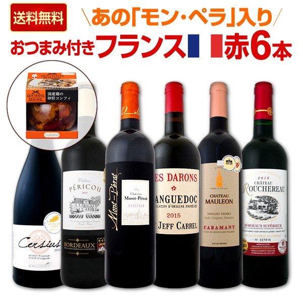 【送料無料】 ≪モン・ペラ入り≫ 充実感たっぷりのフランス赤ワイン6本セット