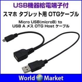 スマホ タブレット Android OTGケーブル micro USB-USB A メス USB機器給電端子付 ゆうパケット限定送料無料◇C0204