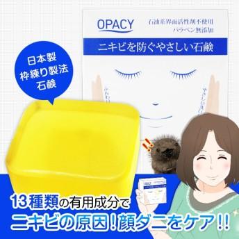 ニキビ予防 オパシー石けん(ニキビ用) 100g 1個 薬用石鹸