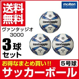 モルテン サッカーボール 5号球 検定球 3点セット ヴァンタッジオ3000 F5V3000 molten