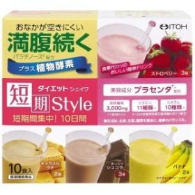 井藤漢方製薬 短期 ダイエットシェイク10食分 タンキスタイルダイエットシエイク(10
