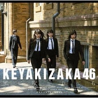 【中古】【CD】 風に吹かれても(TYPE-D) 欅坂46 SRCL-9587/8