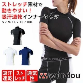 ハイネックインナーシャツ 半袖 メンズ 7010 野球 アンダーウェア ハイネック ストレッチインナー トレーニング wundou