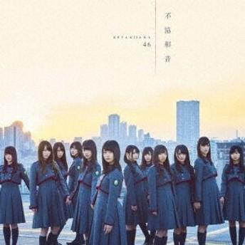 【中古】【CD】 欅坂46 / 不協和音(TYPE-D)