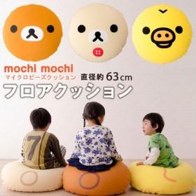 マイクロビーズクッション 『mochimochi』 もちもちシリーズ フロアークッション 直径63×高さ23cm 【日本製】  マカロン リラックマ キイロイトリ エムール