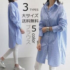 【期間限定大特価中 】【送料無料】超人気韓国chic/韓国のファッションロングシャツの夏のシャツのワンピースの大サイズの上着はゆったりとした生地を履きます オフィスカジュアル おしゃれ 可愛い 春服