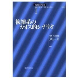 複雑系のカオス的シナリオ 複雑系双書1/金子邦彦(著者),津田一郎(著者)