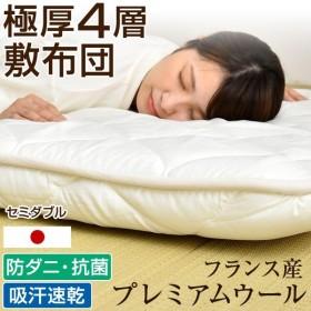 敷き布団 極厚 セミダブル 日本製 四層 ボリューム 120×200 帝人マイティトップ  防ダニ 抗菌防臭 吸汗速乾