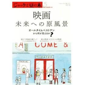 ジャックと豆の木(no.5) 映画 未来への原風景/シネマ・ジャック&ベティ(その他)