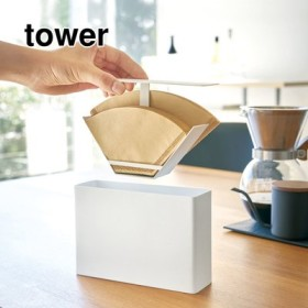 tower コーヒーペーパーフィルターケース フェリシモ FELISSIMO【送料:450円+税】