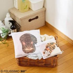 ここ落ち着くニャ! 気ままな猫の親子洗濯ネットセットの会 フェリシモ FELISSIMO【送料:450円+税】