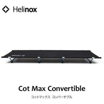 Helinox ヘリノックス コットマックスコンバーチブル