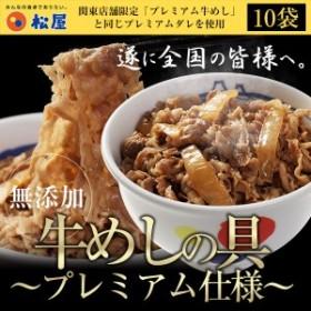 【松屋】新牛めしの具(プレミアム仕様)10個セット【牛丼の具】 肉 送料無料 惣菜