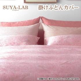 SUYA-LAB リンデンフラワー 掛けふとんカバー SL 150×210cm ピンク 22401-84110/104(P)