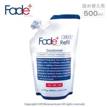 人工酵素の働きで消臭 FADE+ フェードプラス 詰め替え用 500ml フェリシモ FELISSIMO【送料無料】