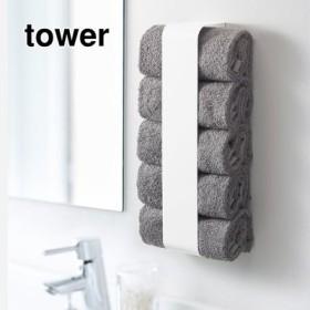 tower 収納スペースが増えてさっと取り出せる マグネットタオルホルダー フェリシモ FELISSIMO【送料:450円+税】