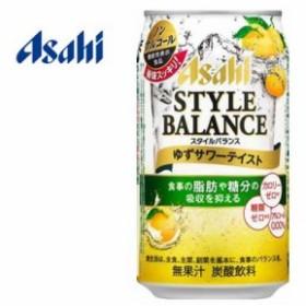 【アサヒ】スタイルバランス ゆずサワーテイスト 350ml×24本【1ケース】