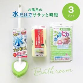 洗剤いらずでササっとお風呂掃除セット フェリシモ FELISSIMO【送料:450円+税】