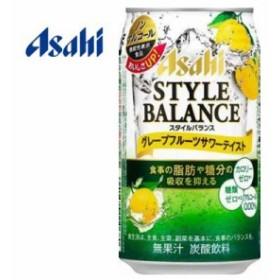 【アサヒ】スタイルバランス グレープフルーツサワーテイスト 350ml×24本【1ケース】
