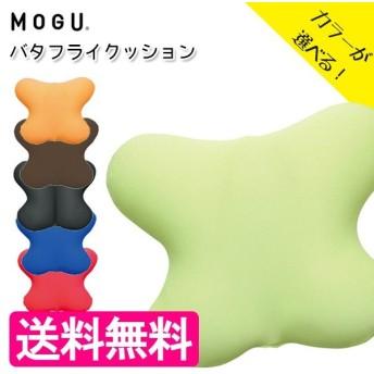 MOGU モグ バタフライクッション 全6色 背もたれ デスクワーク 腰痛対策 車運転 オフィス