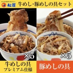【松屋】ギュウブタ10個(プレミアム仕様牛めしの具×5 豚めしの具×5)