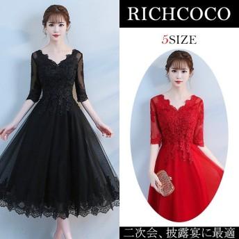 パーティードレス ロングドレス 結婚式 ドレス ワンピース 袖あり 二次会 ドレス ウエディングドレス フォーマルドレス お呼ばれ ミモレドレス 大きいサイズ