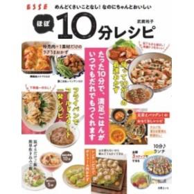【ムック】 武藤裕子 / カンタンなのにちゃんとおいしい ほぼ10分のおかず