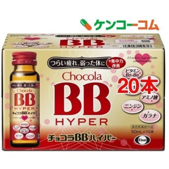 チョコラBB ハイパー ( 50mL10本入2コセット )/ チョコラBB